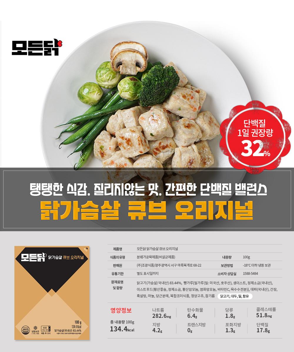 탱탱한 식감. 질리지 않는 맛. 간편한 단백질 밸런스. 닭가슴살 큐브 오리지널. 영양정보 안내.