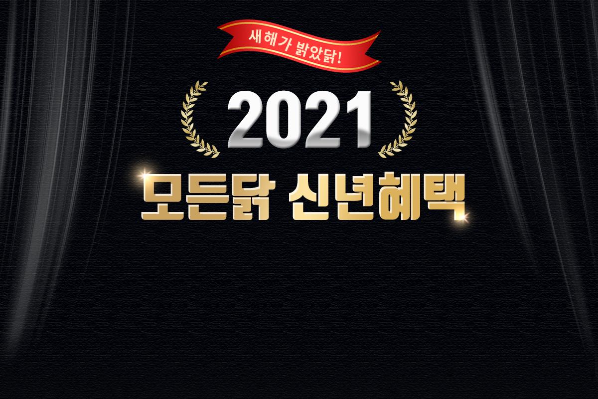 2021신년이벤트 1
