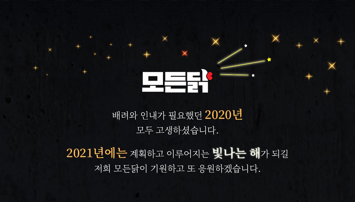 2021신년이벤트 2